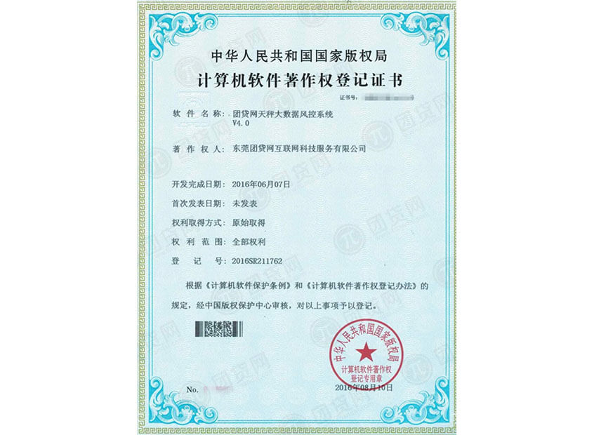 团贷网天枰大数据风控系统著作权登记证书