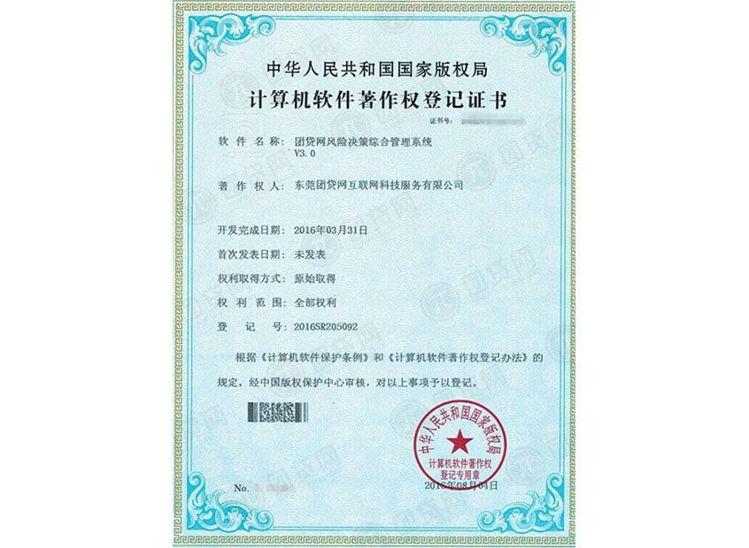 团贷网风险决策综合管理系统著作权登记证书