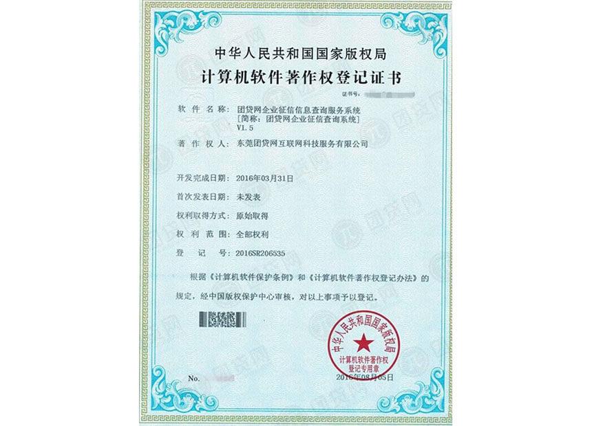 团贷网企业征信信息查询服务系统著作权登记证书