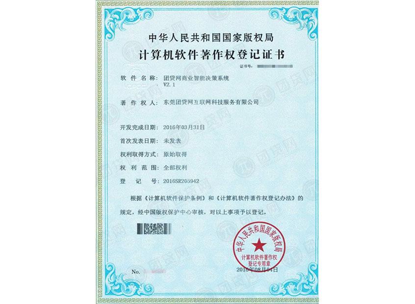 团贷网商业智能决策系统著作权登记证书