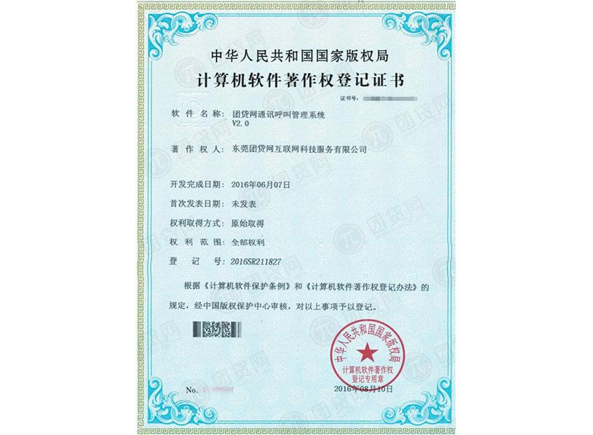 团贷网通讯呼叫管理系统著作权登记证书