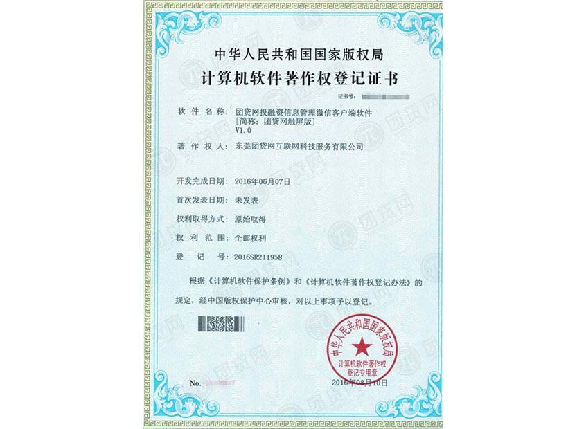 团贷网投融资信息管理微信客户端软件著作权登记证书