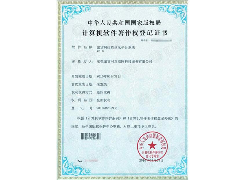 团贷网投资论坛平台系统著作权登记证书