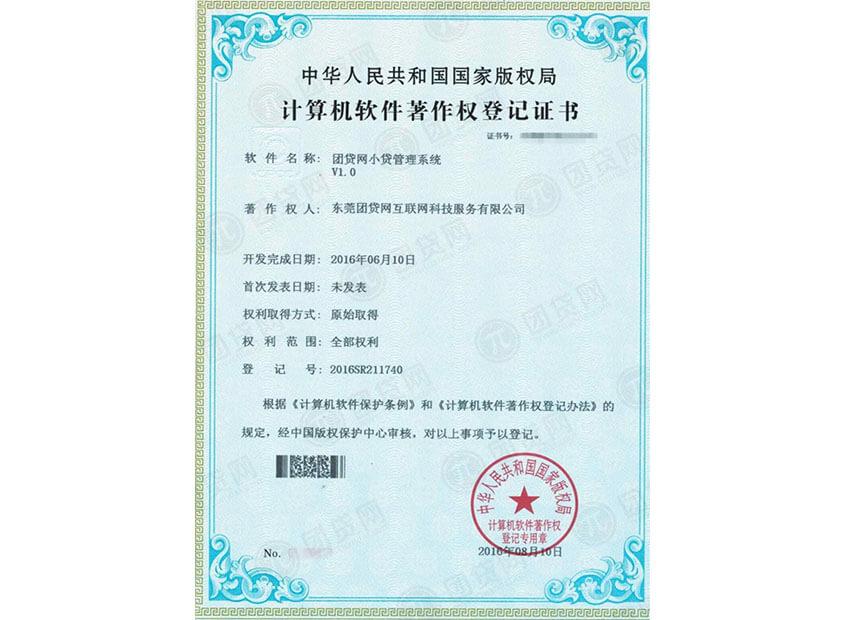 团贷网小贷管理系统著作权登记证书