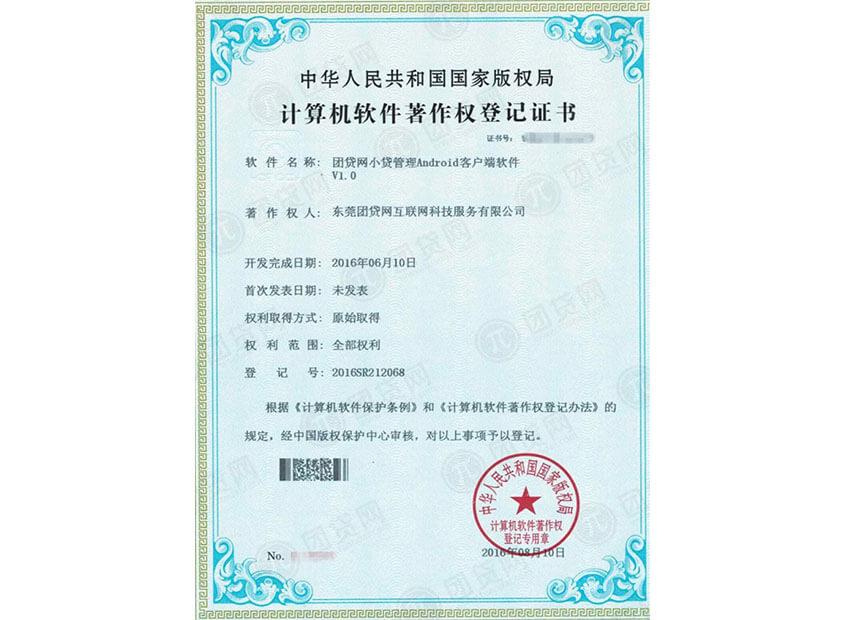 团贷网小贷管理Android客户端软件著作权登记证书