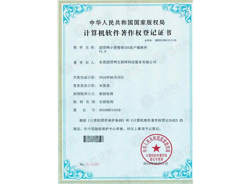 团贷网小贷管理IOS客户端软件著作权登记证书