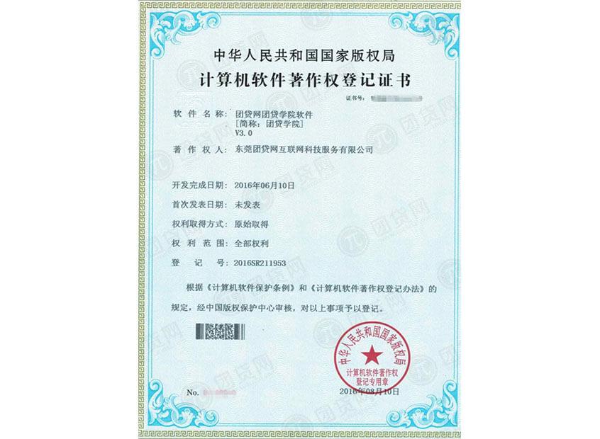 团贷网网贷学院软件著作权登记证书