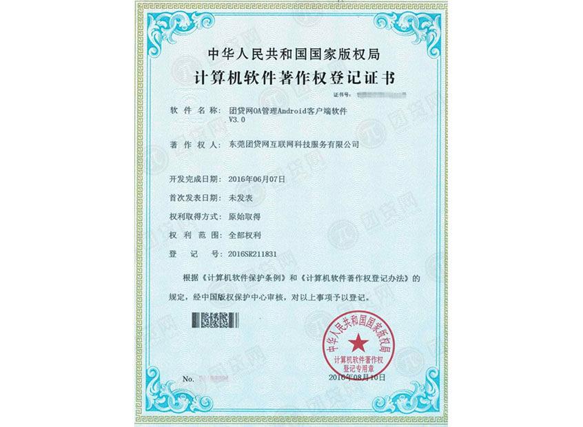 团贷网OA管理Android客户端软件著作权登记证书