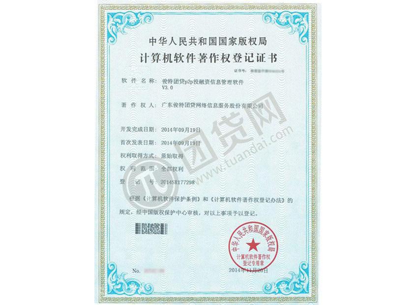 团贷网P2P投融资信息管理软件著作权登记证