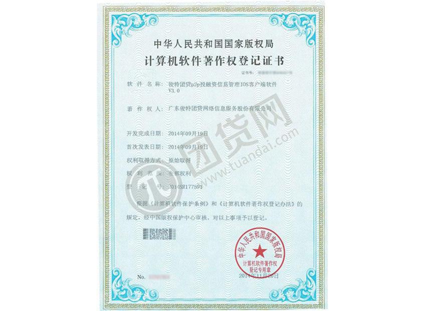 团贷网P2P信息管理IOS客户端著作权登记证书