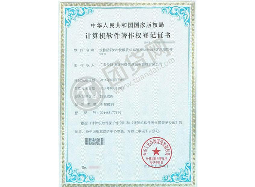 团贷网P2P信息管理安卓客户端著作权登记证