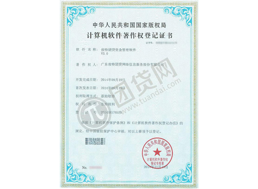 团贷网资金管理软件著作权登记证书