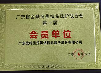 团贷网荣获省消保会会员单位