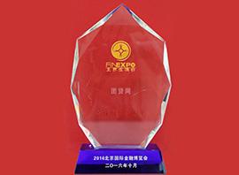 """团贷网获得""""2016北京国际金融博览会最佳组织策划奖"""""""