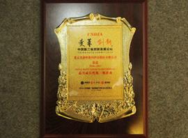 """团贷网创始人兼CEO唐军先生荣获""""2016中国互联网金融行业总评榜年度影响力CEO"""""""