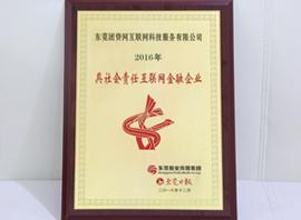 团贷网获评东莞最具社会公益性互联网金融机构