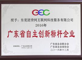 """团贷网荣获2016""""广东省自主创新标杆企业""""荣誉"""