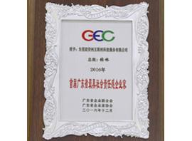 """团贷网张林荣获2016""""最具社会责任感企业家""""荣誉"""